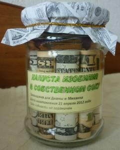 20 оригинальных способов подарить деньги на свадьбу