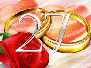 Годовщина свадьбы 27 лет