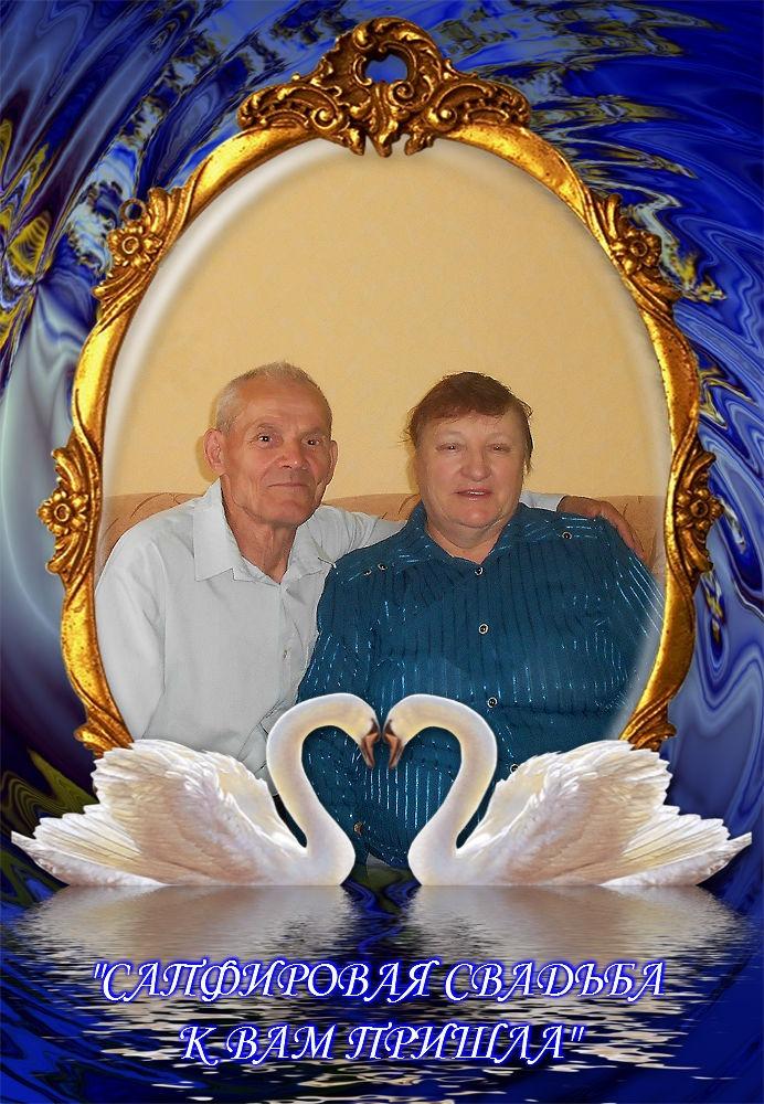 Открытка на свадьбу 45 лет