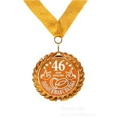 """Медаль """"46 лет - лавандовая свадьба"""""""