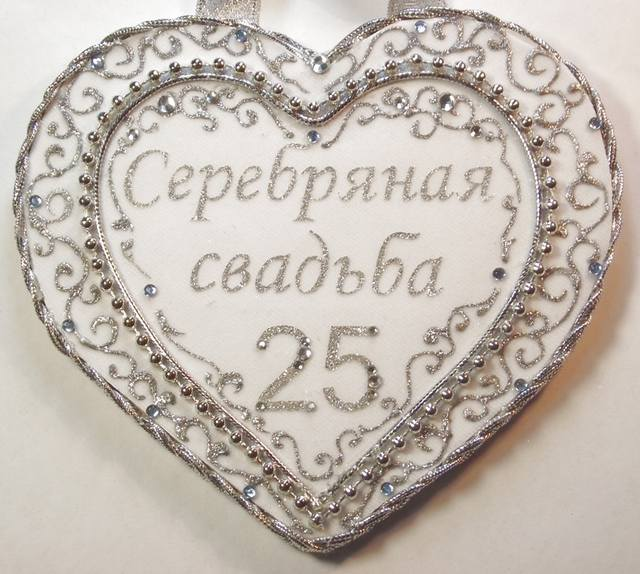 Подарок оригинальный друзьям на серебряную свадьбу