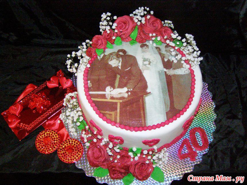 Рубиновая свадьба что дарить