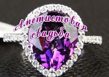 ametistovaya-svadba